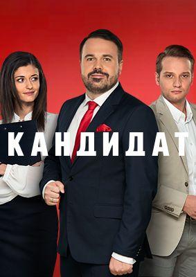 Кандидат 1 сезон 1 серія