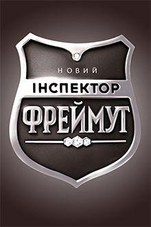 Новий інспектор Фреймут 2 cезон 9 випуск