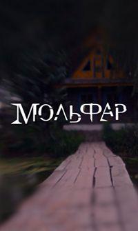 Мольфар 1 сезон 22 серия
