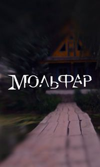 Мольфар 1 сезон 30 серія