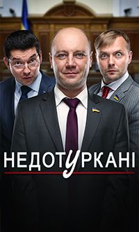 Депутатики 1 сезон 2 серия