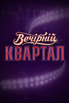 Вечірній квартал