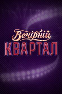 Вечерний Квартал 12 сезон 1 выпуск