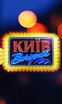 Киев Вечерний 4 сезон (2014) 7 выпуск