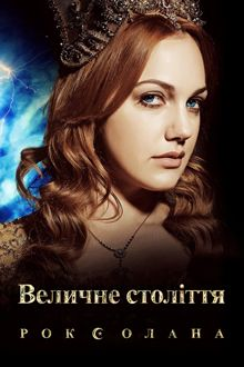 Великолепный век (Роксолана) 1 сезон 8 серия