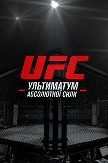 UFC 2018 рік 08.06.2018