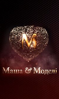 Маша і Моделі 1 сезон 20 серія