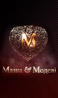 Маша і Моделі