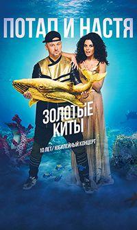 Концерт Потапа і Насті. Золоті кити