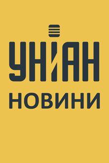 УНИАН. Новини