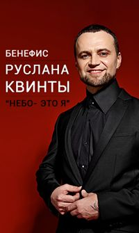 Концерт-бенефис Руслана Квинты