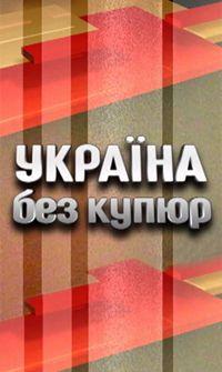 Украина без купюр