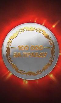 100000 за правду