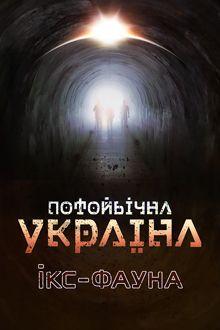 Потусторонняя Украина