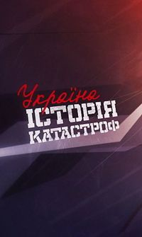 Украина. История катастроф