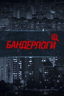 Бандерлоги 1 сезон 14 випуск