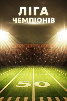 Футбол. Ліга чемпіонів Сезон 2017/2018