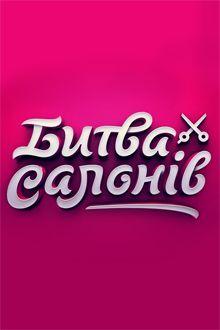 Битва салонов 1 сезон 25 выпуск