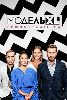 Модель XL 2 сезон 3 випуск