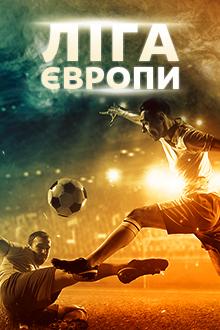 Футбол. Ліга Європи