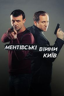 Ментівські війни. Київ 1 сезон 18 серія. 2 частина