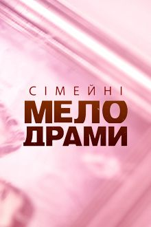 Семейные мелодрамы 6 сезон