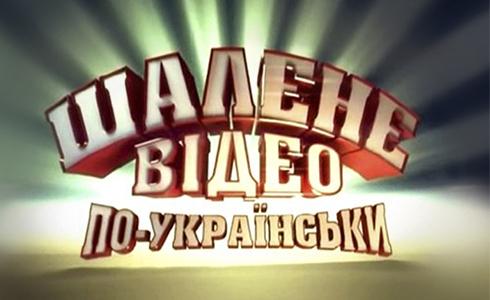 Сумасшедшее видео по-украински