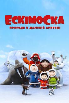 Эскимоска