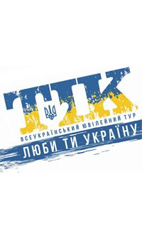 ТИК. Люби ты Украину