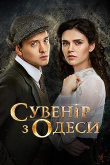 Сувенір з Одеси