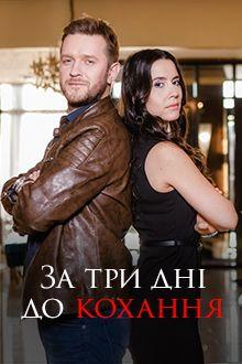 За три дня до любви 1 сезон 2 серия