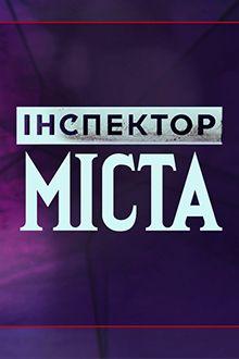 Инспектор. Города 1 сезон 5 выпуск