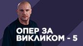 Т/с Опер по вызову-4
