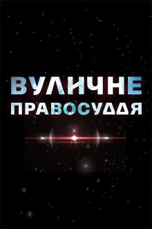 Вуличне правосуддя 1 сезон 6 серія