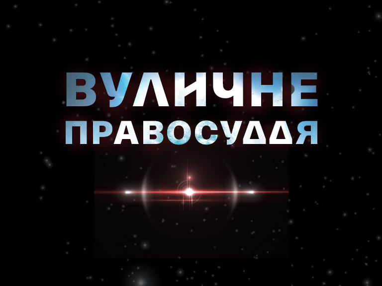 Т/с Вуличне правосуддя