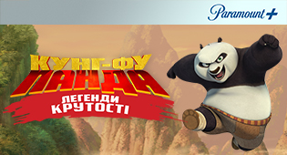 Панда Кунг-фу: Легенди крутості