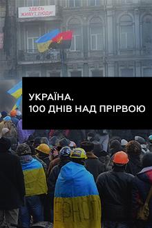 Украина. 100 дней над пропастью