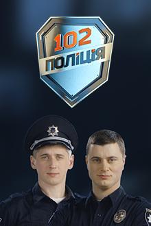 102. Полиция