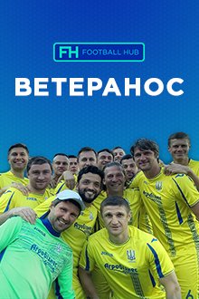 Ветеранос