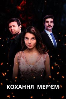 Любовь Мерьем 1 сезон 67 серия