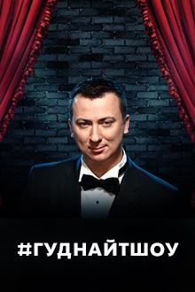 #ГУДНАЙТШОУ 1 сезон 8 выпуск