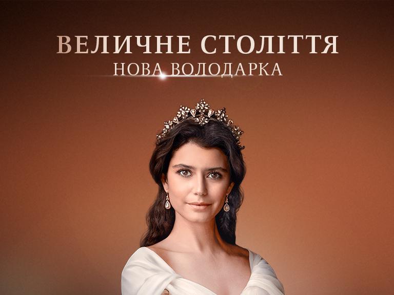 Т/с Великолепный век. Новая владычица