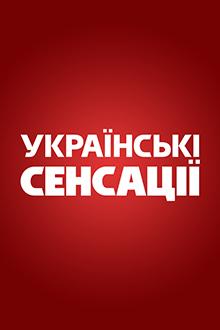 Украинские сенсации 9 сезон 7 выпуск
