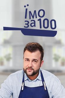 Едим за 100