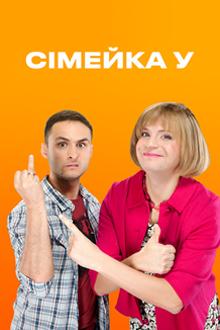 Сімейка У 1 сезон 19 серія