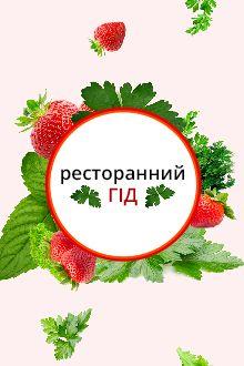Ресторанный гид 1 сезон 100 выпуск