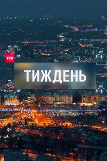 ТСН. Тиждень ТСН за 2017.01.15