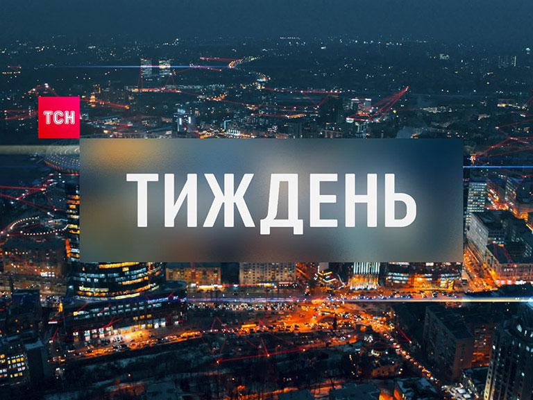 ТСН-ТИЖДЕНЬ
