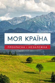 Моя страна
