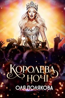 Концерт Ольги Полякової. Королева ночі